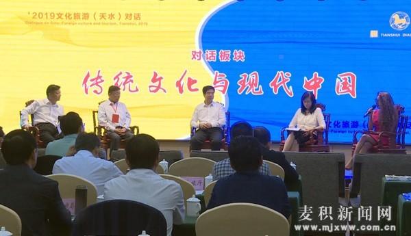 2019文化旅游(天水)对话活动在麦积区举办