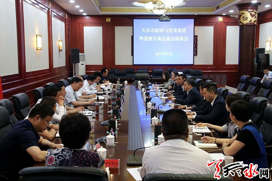 天水市政府与世茂集团、粤港澳甘肃总商会洽谈项目合作事宜
