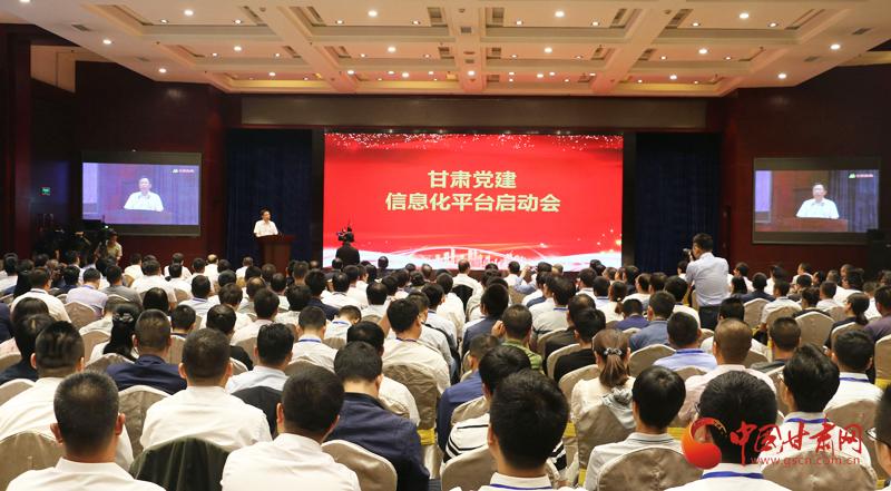 甘肃党建信息化平台启动会在兰州举行 李元平出席会议并讲话(图)