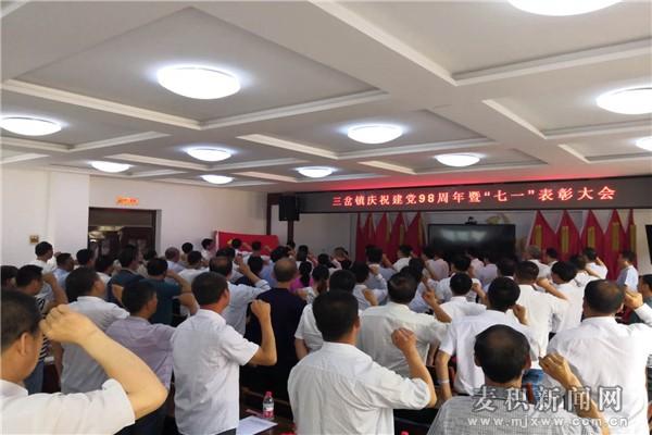 三岔镇全体党员在党旗下重温入党誓词.jpg