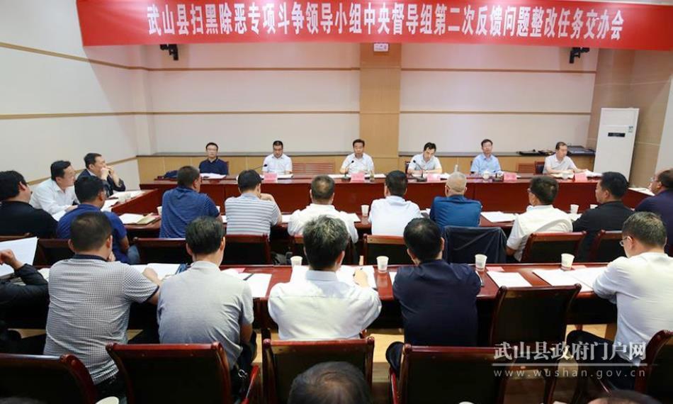 武山县召开扫黑除恶专项斗争领导小组中央督导组第二次反馈问题整改任务交办会