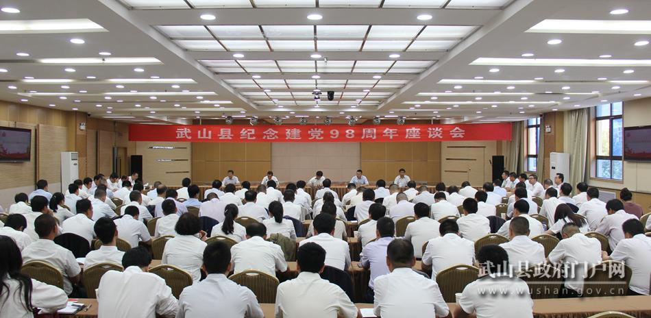武山县召开纪念建党98周年座谈会