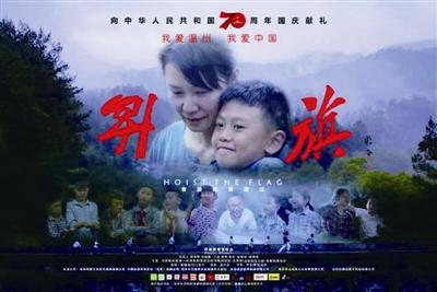 """电影《升旗》用""""温州话""""讲述爱与责任"""