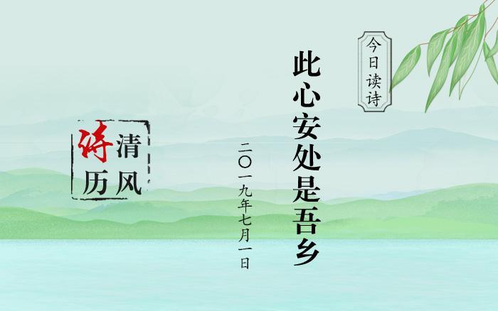【清风诗历】今日读诗:此心安处是吾乡