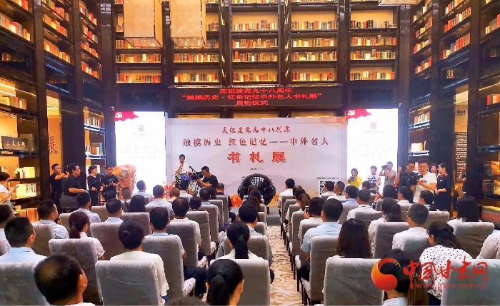 触摸历史·红色记忆 天庆博物馆献礼建党98周年中外名人书札展举行