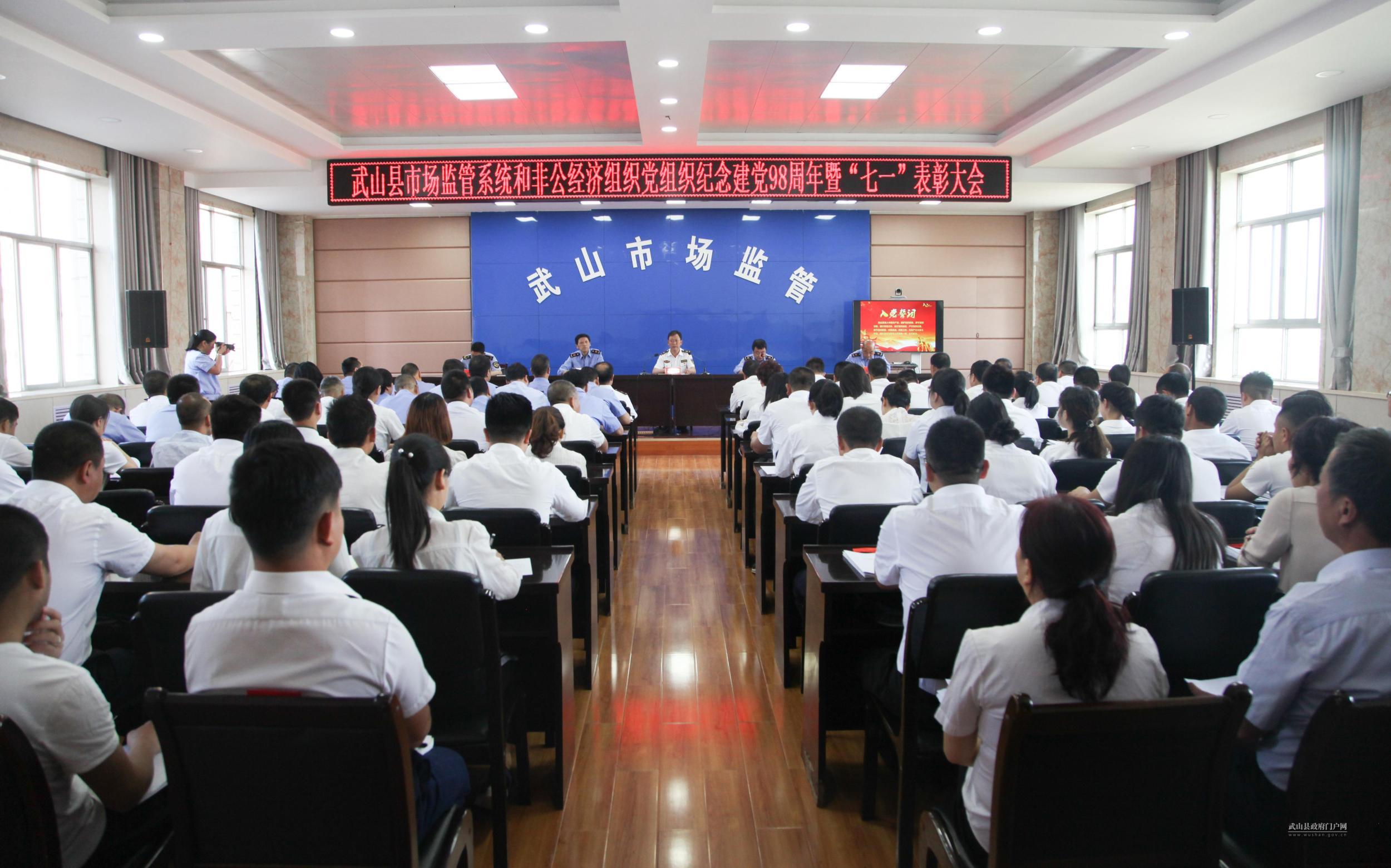 武山县市场监管系统和非公经济组织党组织开展6项活动纪念建党98周年