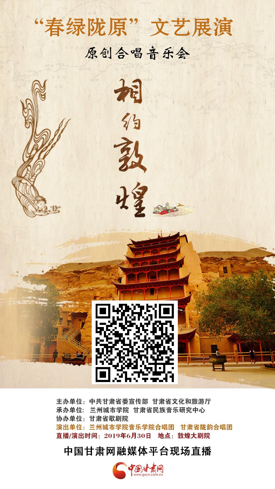 【中国甘肃网-现场直播】原创合唱音乐会《相约敦煌》
