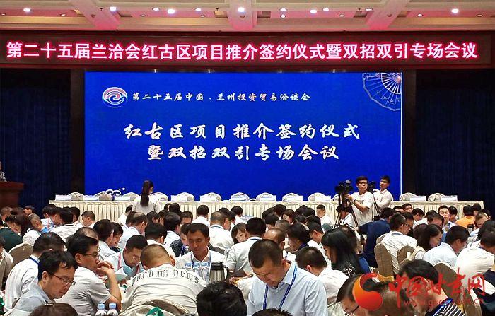 全力备战第25届兰洽会 红古区26个项目揽金95.7亿元