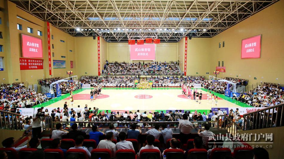武山县举行体育馆启用仪式