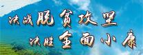 【专题】决战脱贫攻坚 决胜全面小康