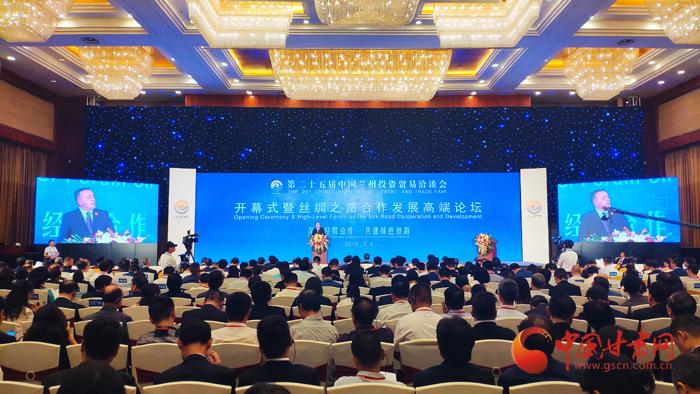 第二十五届兰洽会开幕式暨丝绸之路合作发展高端论坛隆重举行(图)
