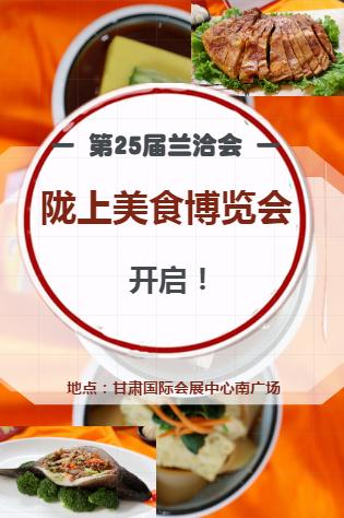 H5|奉上甘肃美食图鉴,舌尖上的家乡味道