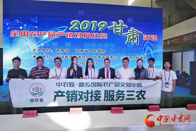2019年全国农产品产销对接扶贫(甘肃)活动在兰州启动
