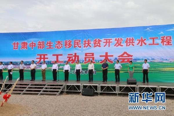 甘肃中部生态移民扶贫开发供水工程开工动员大会召开