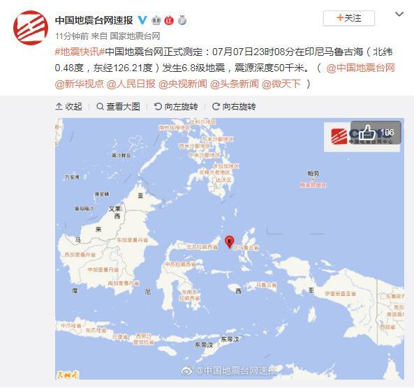 印尼马鲁古海6.8级地震 震源深度50千米