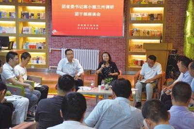 共青团甘肃省委调研组在兰州专题调研