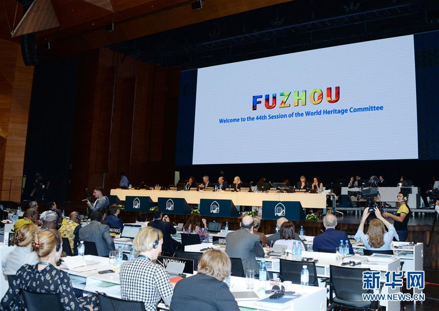 (国际)(2)第44届世界遗产大会将于2020年在中国福州举行
