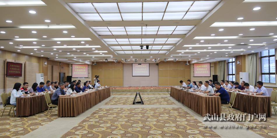 天津市宝坻区代表团来武山县考察对接东西扶贫协作工作