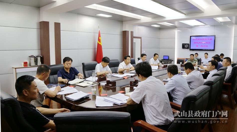 索鸿宾主持召开县委全面深化改革委员会第一次会议