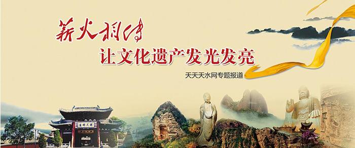【甘肃五个一百网络正能量专题·系列展播(8)】薪火相传