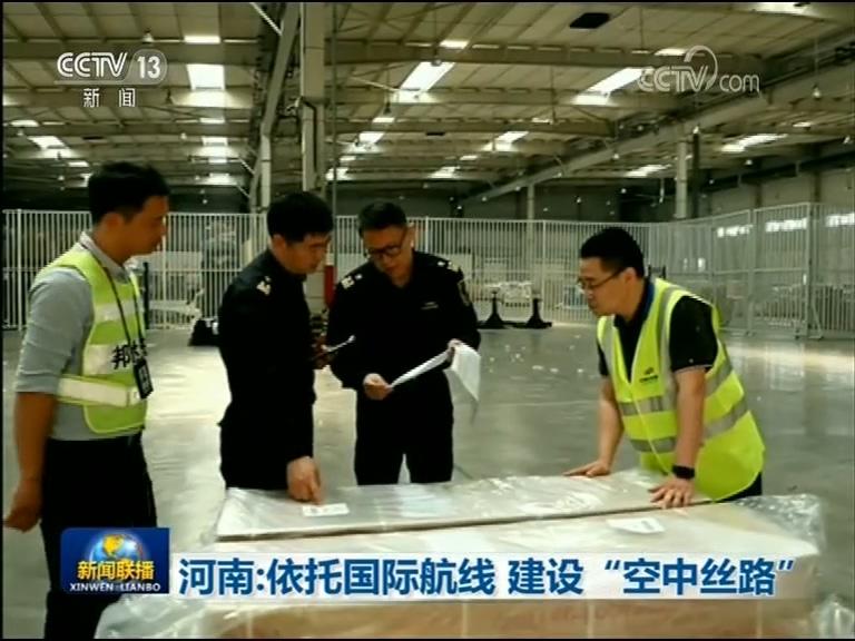 """河南:依托国际航线 建设""""空中丝路"""""""
