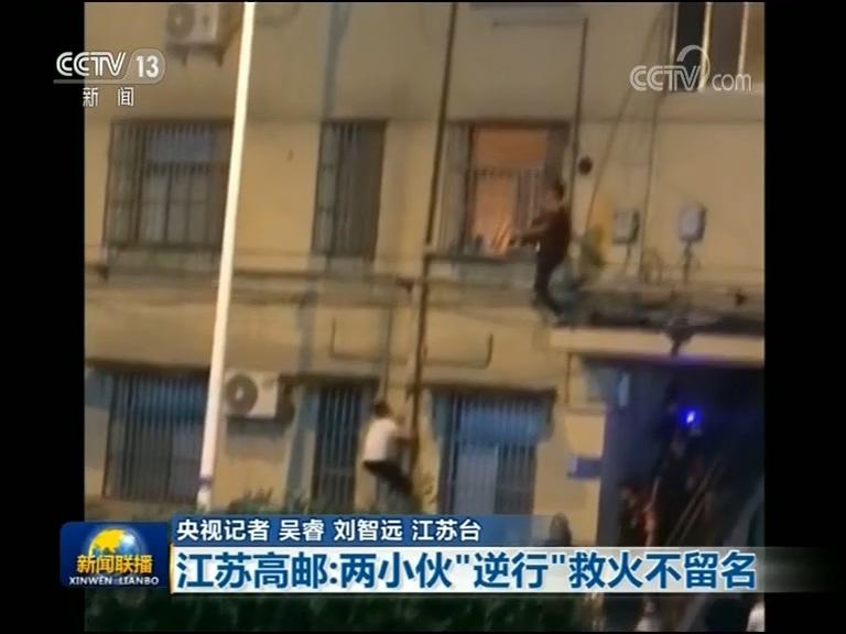 """【凡人善举】江苏高邮:两小伙""""逆行""""救火不留名"""