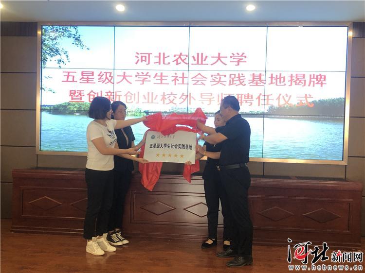 河北农业大学五星级大学生社会实践基地落户青县