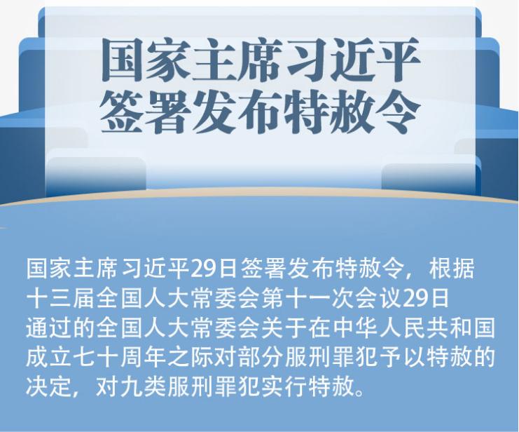 【专题】国家主席习近平签署发布特赦令