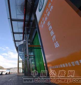 """甘肃省高速公路服务区开展""""高速医联体""""义诊活动"""