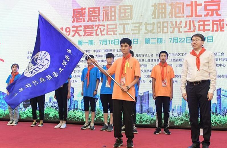 2019关爱农民工子女阳光少年成长营开营