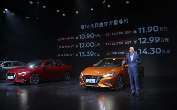 东风日产第14代轩逸上市 10.9万元起售