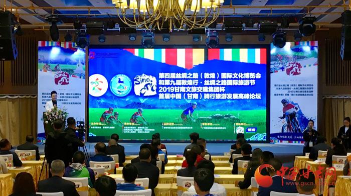 首届中国(甘南)骑行旅游发展高峰论坛在合作召开(图)