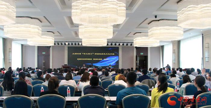 定西渭源县举办渭水文化论坛 专家建议绘制甘肃版禹迹图