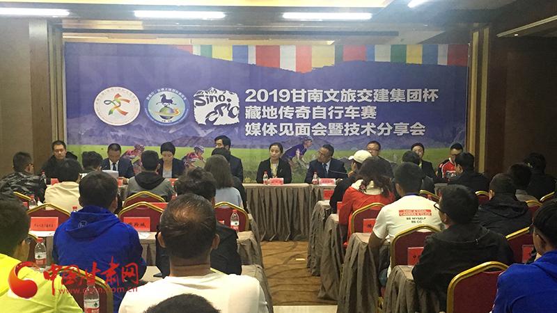 2019甘南藏地传奇自行车赛今日开赛