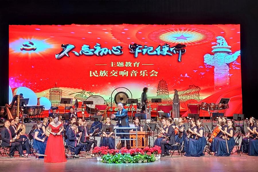 """""""不忘初心、牢记使命""""主题教育民族交响音乐会在兰州黄河剧院深情演绎"""