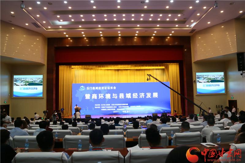 玉门2019年县域经济论坛年会开幕 探讨玉门经济高质量发展