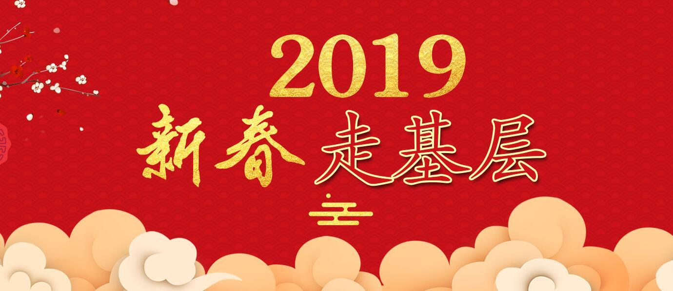 【甘肃五个一百网络正能量专题·系列展播(19)】2019新春走基层