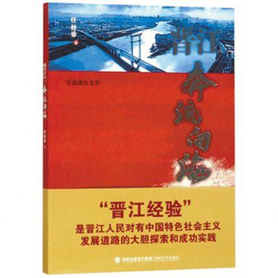 """由""""晋江经验""""到""""中国故事"""""""