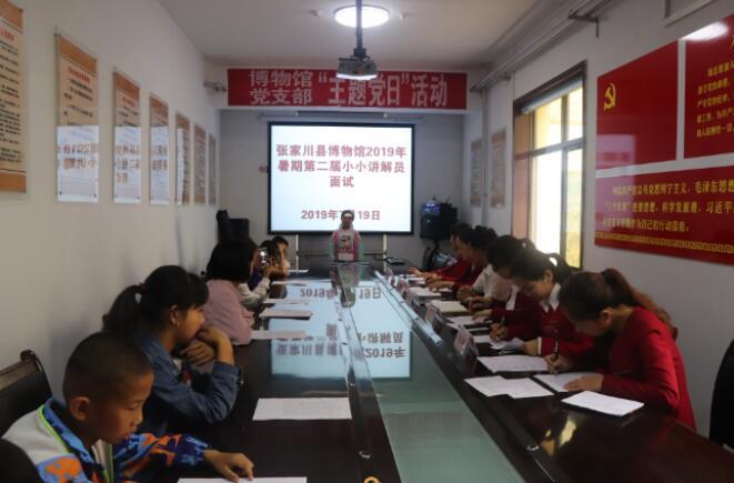 张家川县博物馆2019年暑期第二届小小讲解员面试工作圆满完成