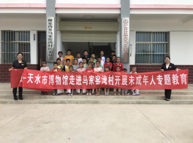 天水市博物馆走进甘谷县谢家湾乡系列活动