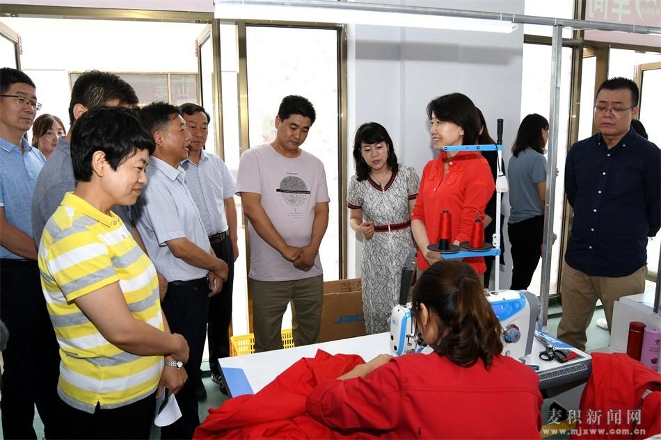 天津市妇联组团考察麦积区巾帼扶贫车间建设情况
