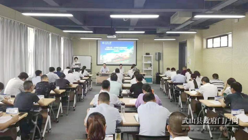 武山县东西部扶贫协作人才工作骨干培训班在天津大学开班