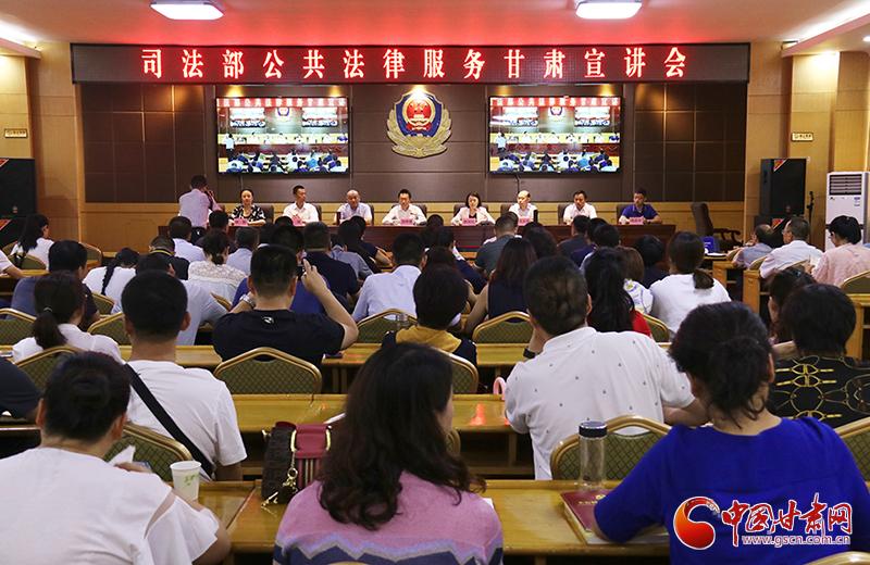 司法部公共法律服务宣讲团来甘肃开展宣讲活动(图)