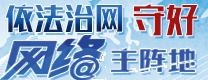 2019甘肃省网信普法进网站