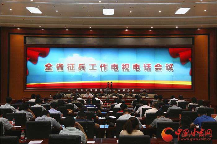 2019年甘肃省征兵工作电视电话会议召开(图)