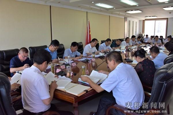 麦积区召开区委国家安全委员会第一次会议