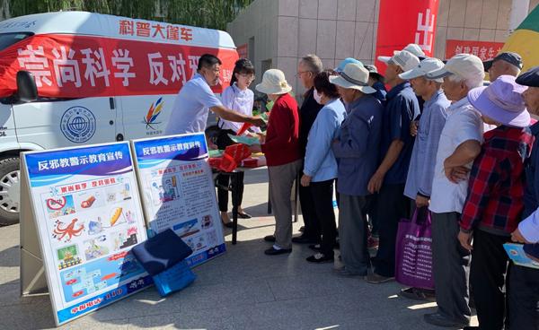 高台县科协开展反邪教集中宣传活动
