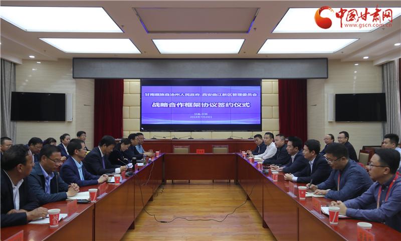 甘南州携手西安曲江新区管委会打造生态文旅胜地(图)