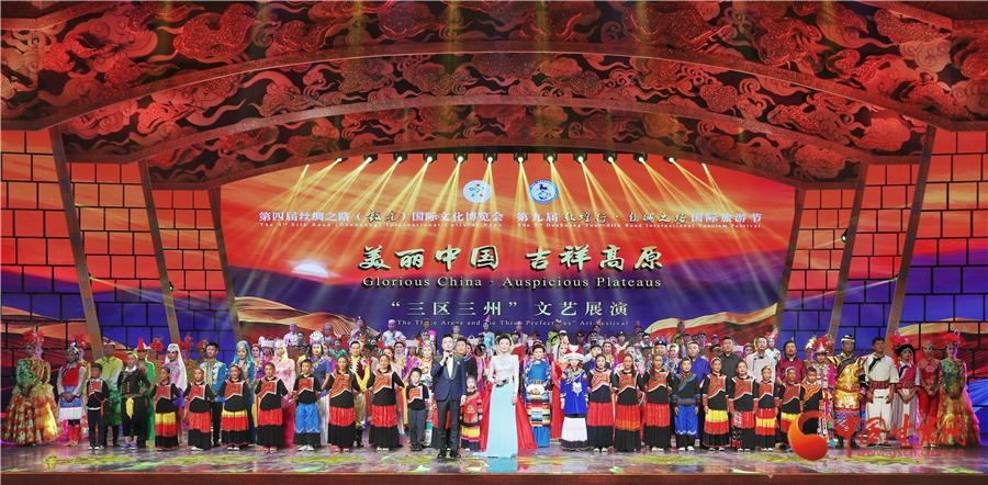 """""""三区三州""""文艺展演精彩呈现 带您走进吉祥高原遇见美丽中国"""