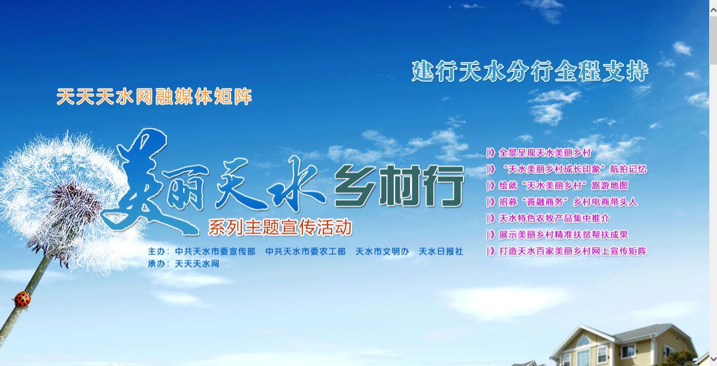 【甘肃五个一百网络正能量专题·系列展播(31)】美丽天水乡村行